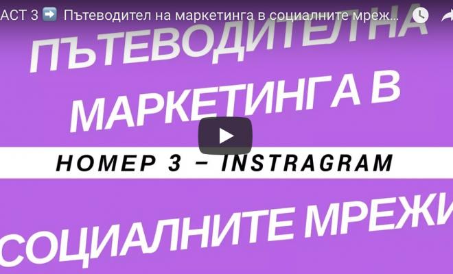 ЧАСТ 3 ➡️ Пътеводител на маркетинга в социалните мрежи: Instagram