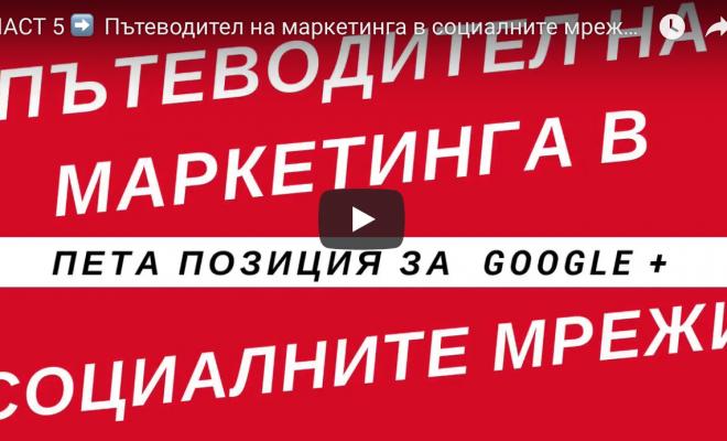 ЧАСТ 5 ➡️ Пътеводител на маркетинга в социалните мрежи: Google Plus