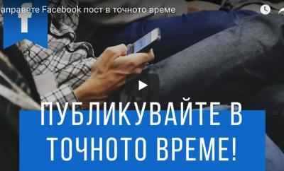 Направете Facebook пост в точното време