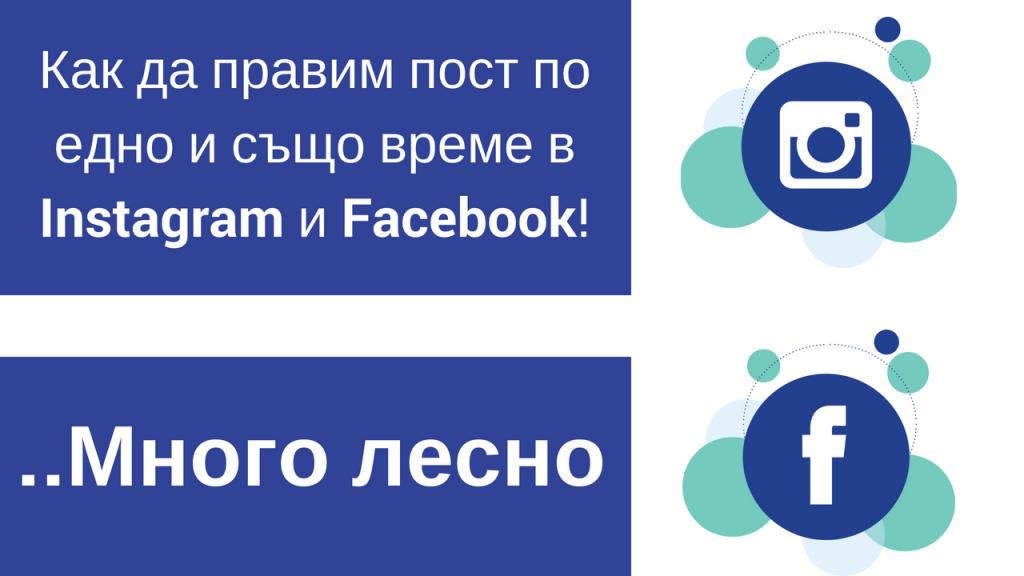 Как да направим пост във Facebook и Instagram по едно и също време от фейсбук страницата ни