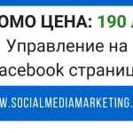 фейсбук бизнес страница
