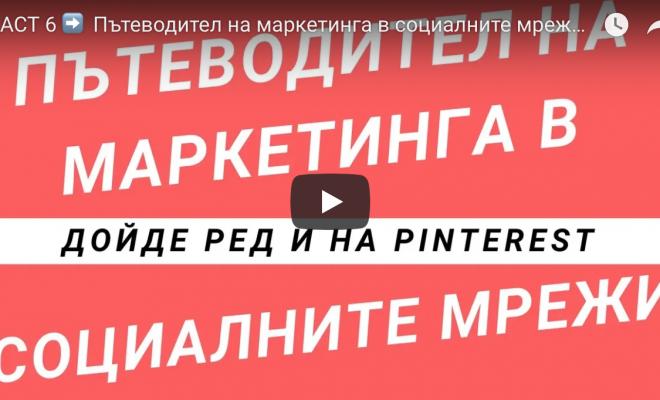 ЧАСТ 6 ➡️ Пътеводител на маркетинга в социалните мрежи: Pinterest