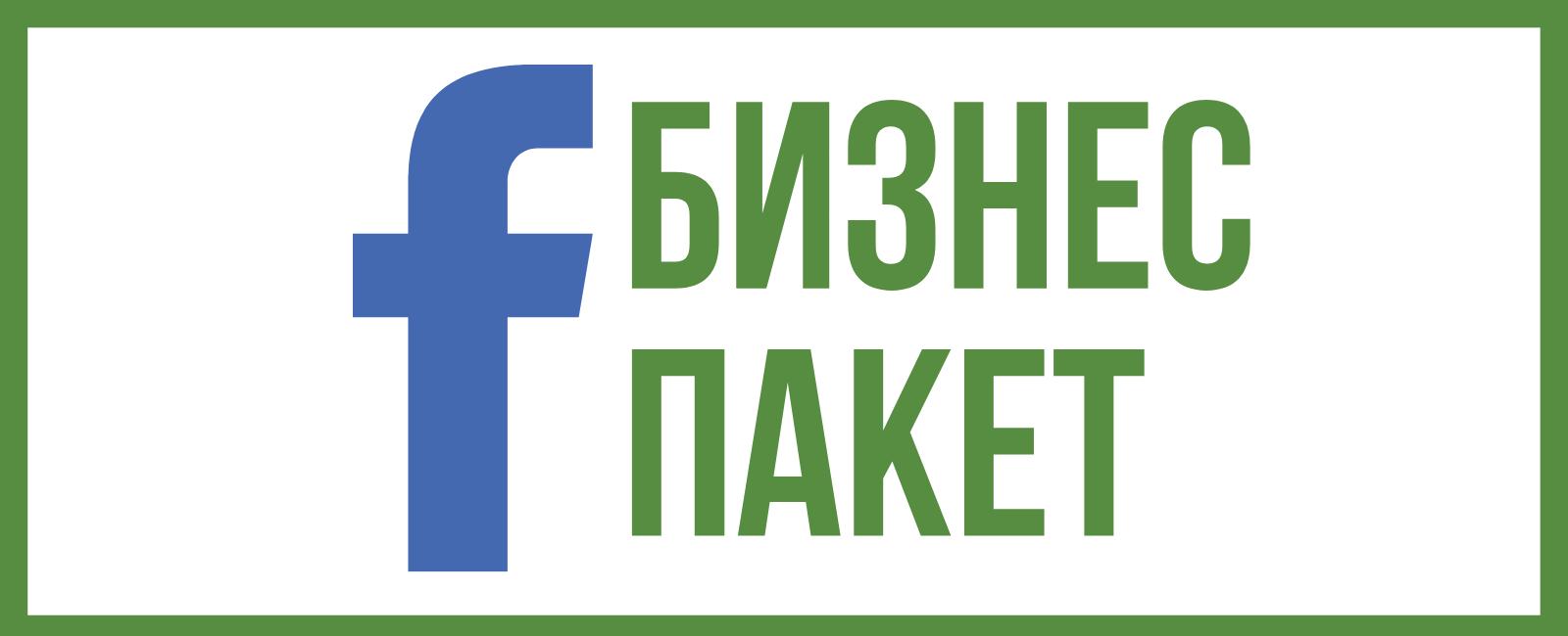 Услуга за управление на фейсбук странциа на добра цена