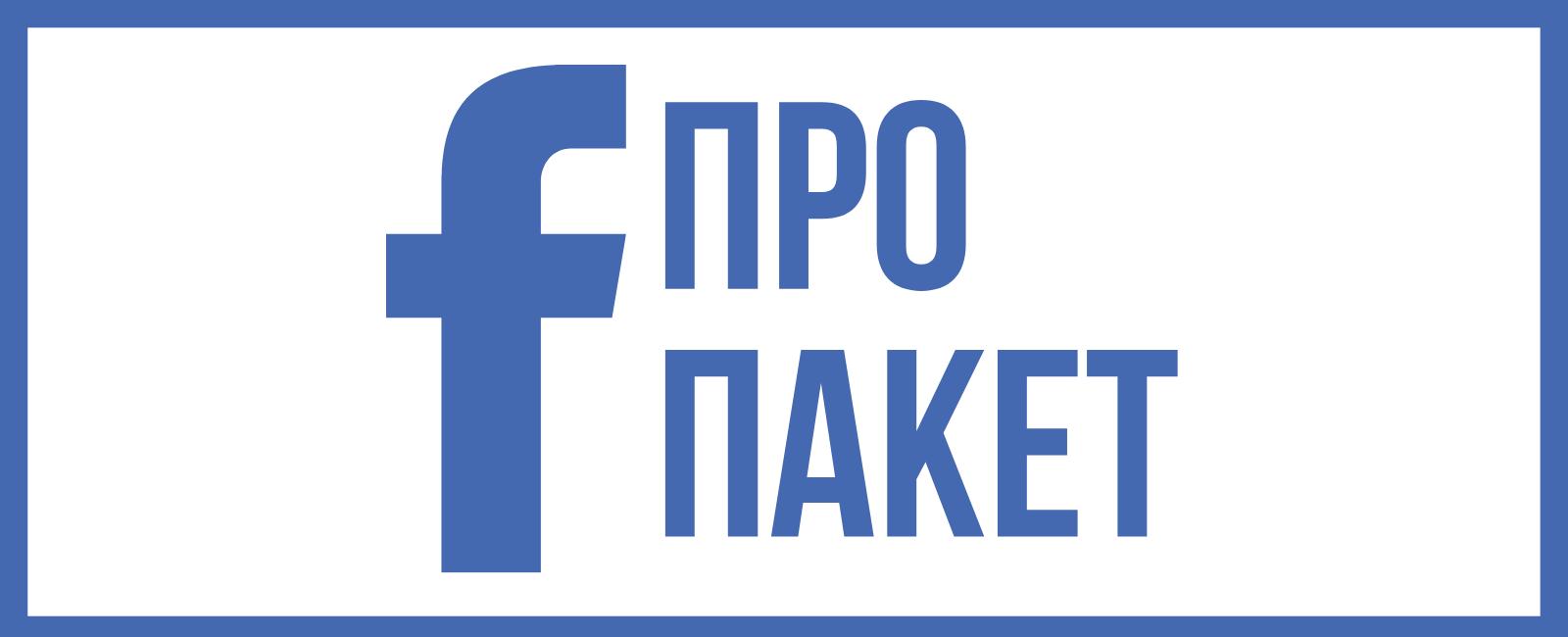 Про пакет с цена за поддръжка на фейсбук страница