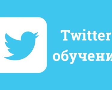 това курс как да управлявате вашия twitter профил
