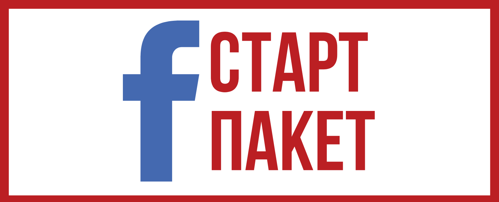 Услуга с цена за развиване на фейсбук страница