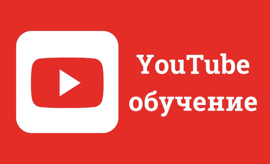 Курс за YouTube и как да развиете вашия канал