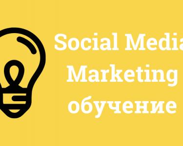 Курс за маркетинг и реклама в социалните медии