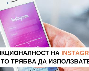 Видео с нова функционалност ит Инстаграм