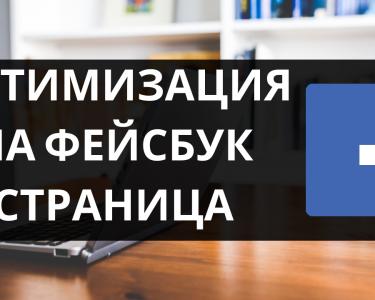 Видео как да оптимизираме фейсбук страницата си