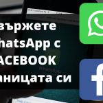 Видео с това как да свържем Facebook с WhatsApp