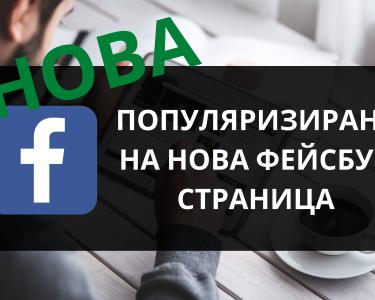 развитие на нова фейсбук страница през 2020 година