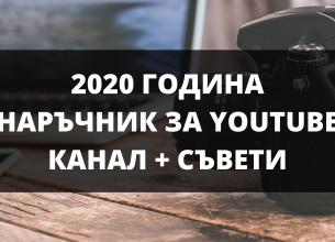 2020 ГОДИНА | НАРЪЧНИК ЗА YOUTUBE КАНАЛ + СЪВЕТИ