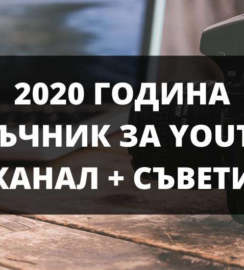 2020 ГОДИНА   НАРЪЧНИК ЗА YOUTUBE КАНАЛ + СЪВЕТИ